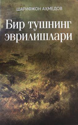 Akhmedov_front
